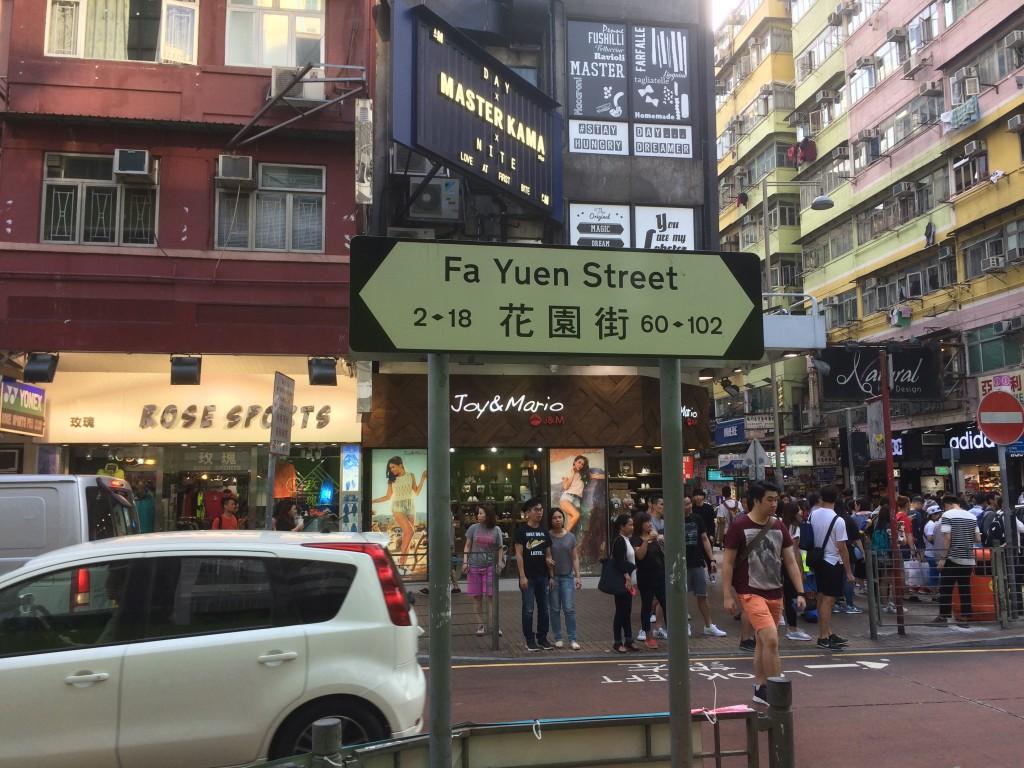 香港 スニーカーストリート